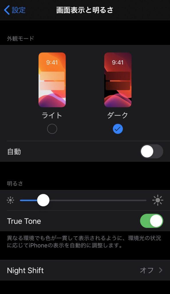 iPhoneのダークモード